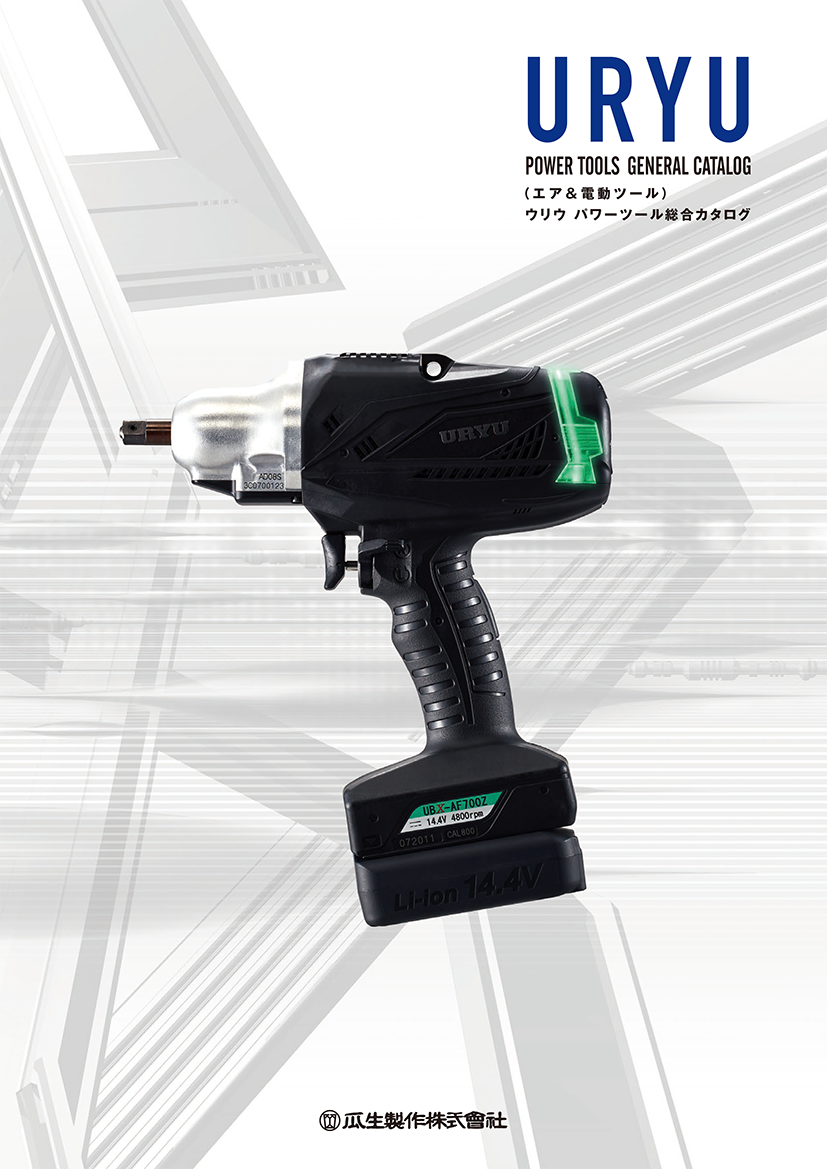 POWER TOOLS GENERAL CATALOG
