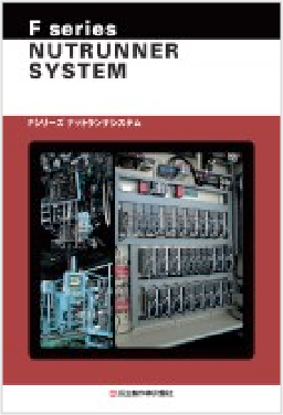 F series NUTRUNNER SYSTEM